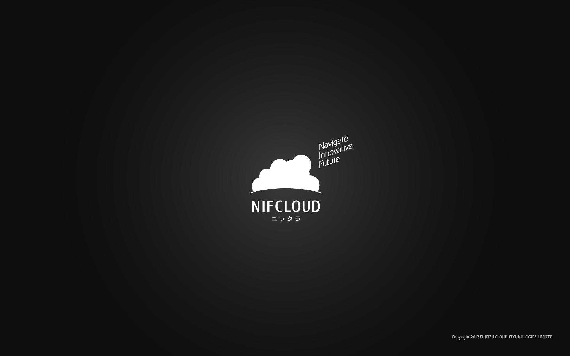 ニフクラ Nifcloud クラウドと共に世の中を 新しい未来 へ
